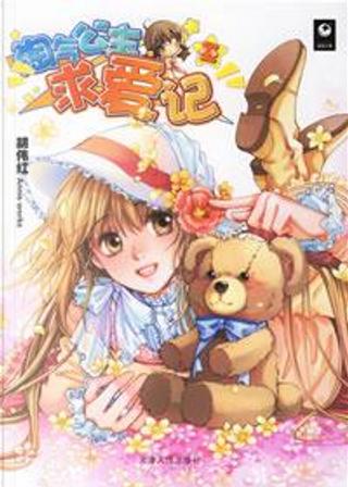 淘气公主求爱记1 by 胡伟红