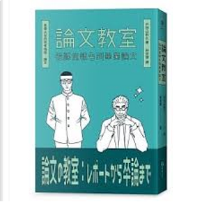 論文教室:從課堂報告到畢業論文 by 戶田山和久