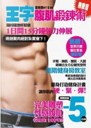 犀利版 王字腹肌鍛鍊術 by 朵琳製作