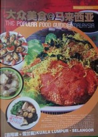 大众美食@马来西亚 by 王虹