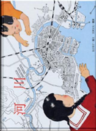 河川(附河川書中書DIY) by 加古里子