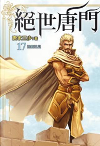 絕世唐門 17 by 唐家三少