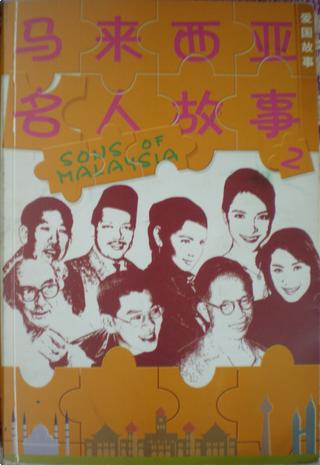 马来西亚名人故事 by 王虹