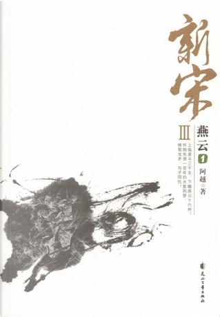 新宋Ⅲ·燕云1 by 阿越