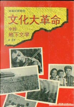 文化大革命中的地下文学 by 杨健