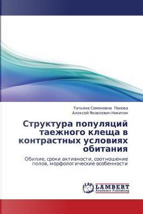 Struktura populyatsiy taezhnogo kleshcha v kontrastnykh usloviyakh obitaniya by Tat'yana Semenovna Panova