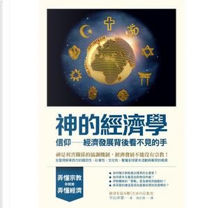 神的經濟學 by 宇山卓榮