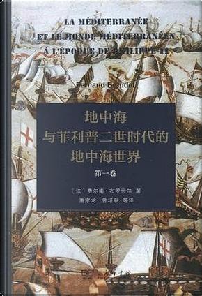 地中海与菲利普二世时代的地中海世界 by 费尔南.布罗代尔