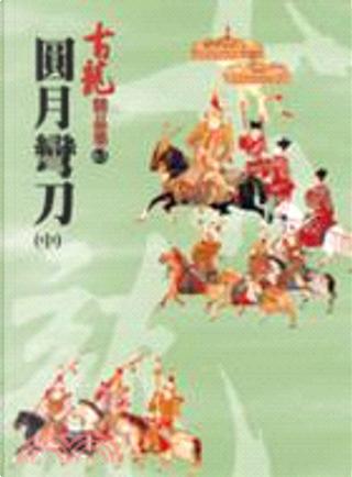 圓月彎刀 by 古龍
