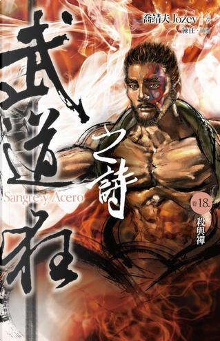 武道狂之詩 卷十八:殺與禪 by 喬靖夫