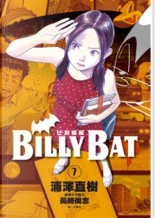 BILLY BAT比利蝙蝠 7 by 浦澤直樹
