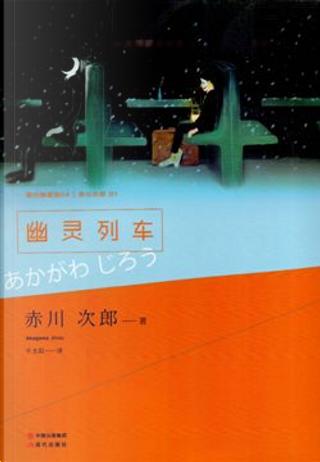 幽灵列车 by 赤川 次郎