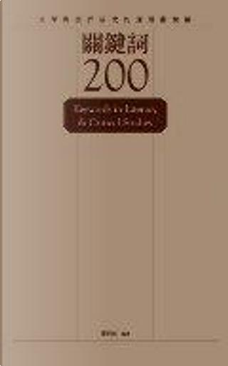 關鍵詞200 by 廖炳惠