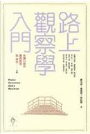 路上觀察學入門 by 南伸坊, 藤森照信, 赤瀨川原平
