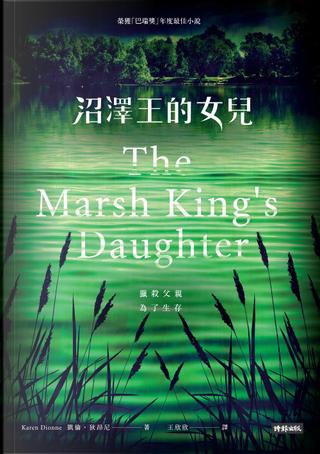 沼澤王的女兒 by Karen Dionne