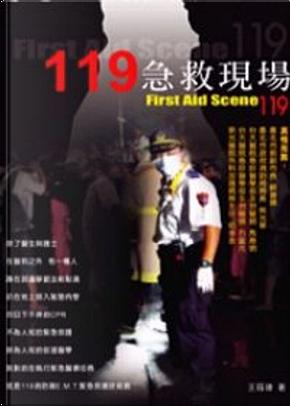 119急救現場 by 王珏瑋