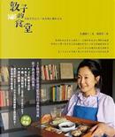 敦子的食堂 by 佐藤敦子