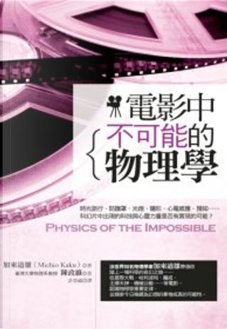 電影中不可能的物理學 by 加來道雄