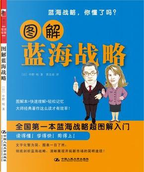 图解蓝海战略  by 中野明