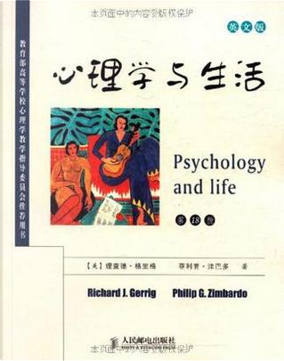 心理学与生活 by Philip G. Zimbardo