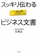 スッキリ伝わるビジネス文書 by 石黒圭