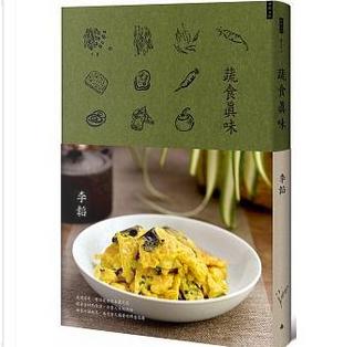 蔬食真味 by 李韜