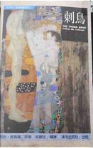 刺鳥 by Colleen McCullough1937, 吳麗玟