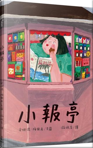 小報亭 by Anete Melece
