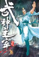 武神主宰36 by 紫皇