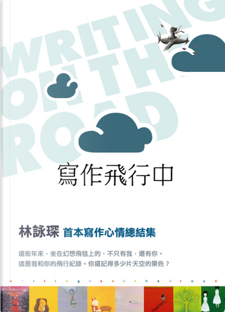 寫作飛行中(散文集2) by 林詠琛