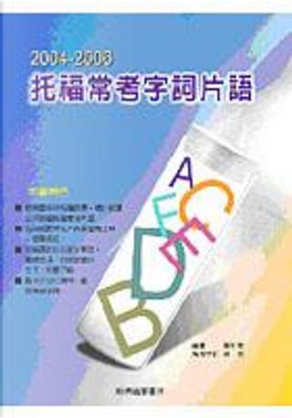 2004-2006托福常考字詞片語 by 黃雅慧