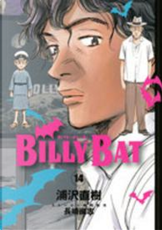 BILLY BAT 14 by 浦澤直樹