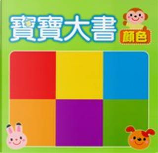 寶寶大書-顏色 by