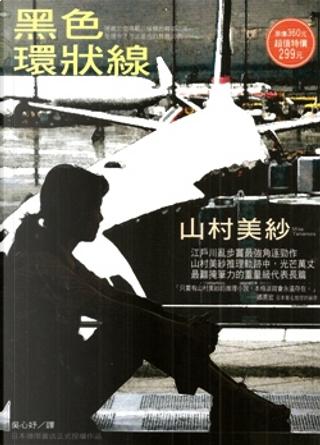 黑色環狀線 by 山村美紗