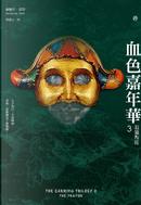 血色嘉年華 3 by Jonathan Holt, 強納生.霍特