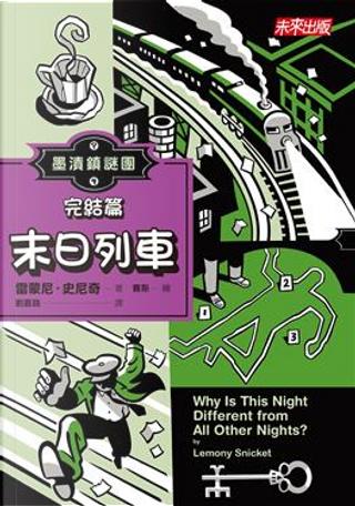 末日列車 by Lemony Snicket