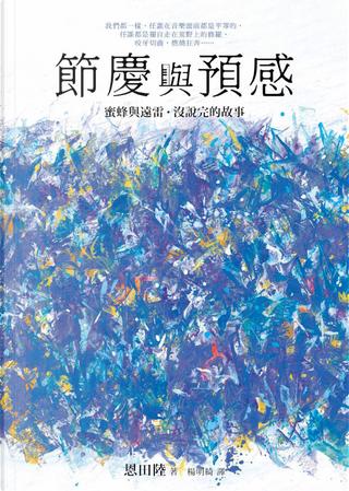 節慶與預感 by 恩田 陸