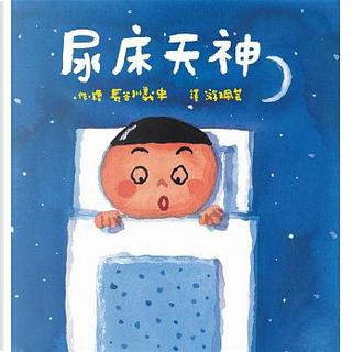 尿床天神 by 長谷川義史