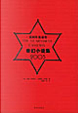 美国年度最佳奇幻小说集 by 哈特韦尔