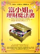 富小姐的理財魔法書 by 芭芭拉.史坦妮