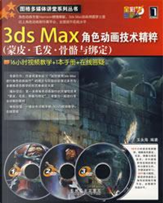 3ds Max角色动画技术精粹 by 玉永海
