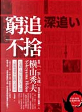 窮追不捨 by 橫山秀夫