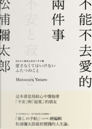 愛さなくてはいけないふたつのこと by 松浦弥太郎