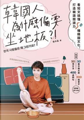 韓國人為什麼偏要坐地板?! by 魯水晶