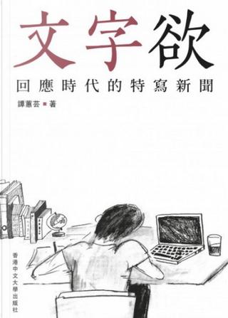 文字欲 by 譚蕙芸