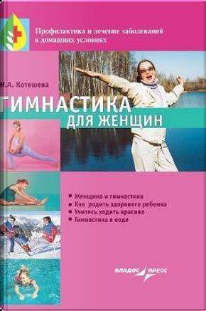Gymnastics for Women by I a Kotesheva