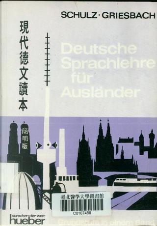 現代德文讀本 by Heinz Griesbach, Dora schulz