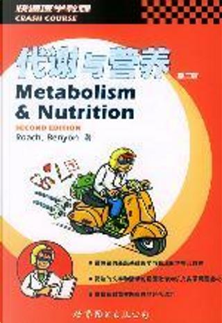 代谢与营养 by Mary Roach, EDITION, SECOND, Benyon