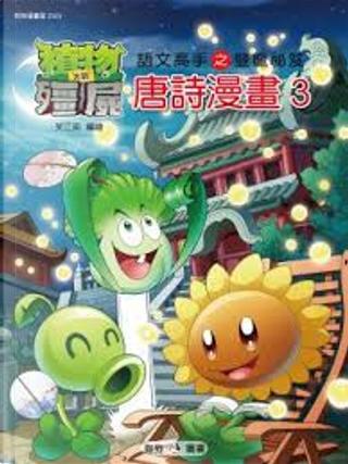 植物大戰殭屍 唐詩漫畫 3 by 笑江南