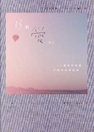 13劃,愛 by 角子